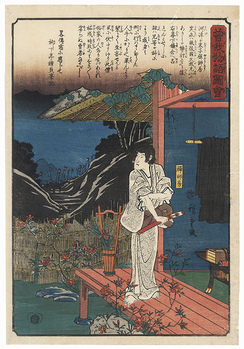 Zenjibo, the Third Soga Brother, Prepares to Commit Suicide by Hiroshige (1797 - 1858)