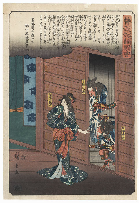 Oiso-no-Maihime Telling the Soga Brothers Suketsune's Location by Hiroshige (1797 - 1858)
