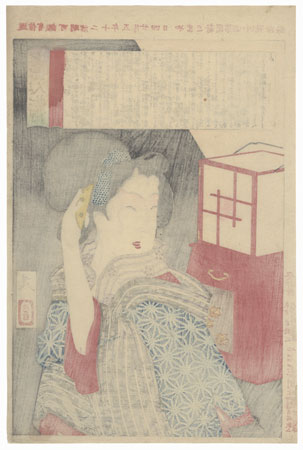 Okatsu of the Obana Clan, 1887 by Yoshitoshi (1839 - 1892)