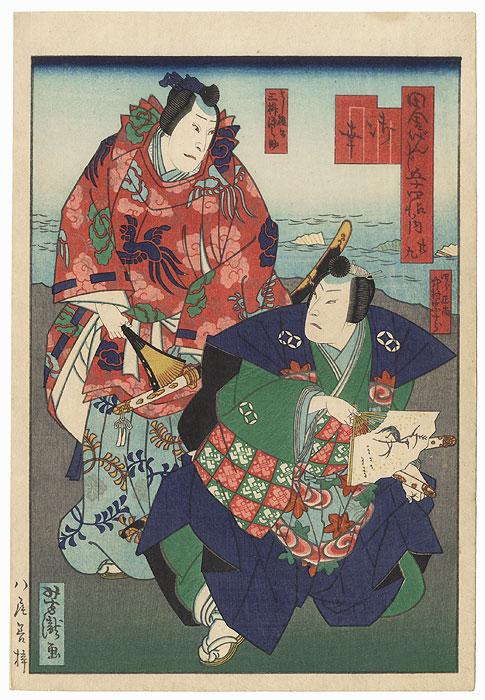 Miyuki, Chapter 29 by Yoshitaki (1841 - 1899)