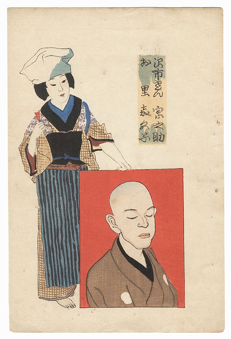 Beauty and Monk, 1915 by Shin-hanga & Modern artist (unsigned)