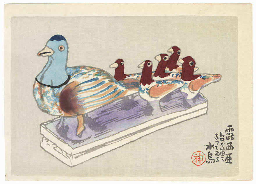 Mother Bird and Chicks Toy by Shin-hanga & Modern artist (not read)