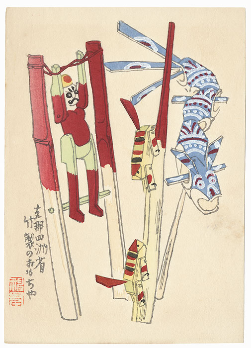 Bamboo Toys from China by Shin-hanga & Modern artist (not read)