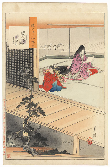Hahakigi, Chapter 2 by Gekko (1859 - 1920)