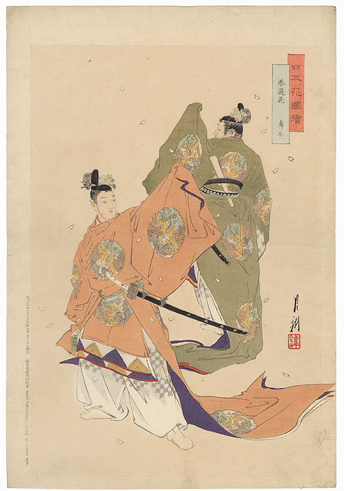 Noh Dance Illustrating Spring and Flowers Opening, 1896 by Gekko (1859 - 1920)