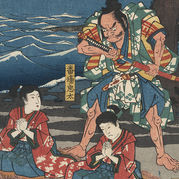 Ichimanmaru (Juro) and Hakoomaru (Goro) about to Be Executed by Hojo Wada at Yuigahama by Hiroshige (1797 - 1858)
