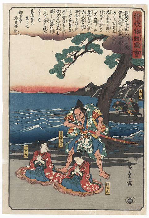 Ichimanmaru (Juro) and Hakoomaru (Goro) about to Be Executed by Hojo Wada at Yuigahama by Hiroshige (1797 - 1858)