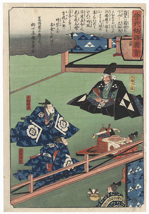 Hojo Tokimasa Celebrates Hakoomaru's Coming of Age by Hiroshige (1797 - 1858)