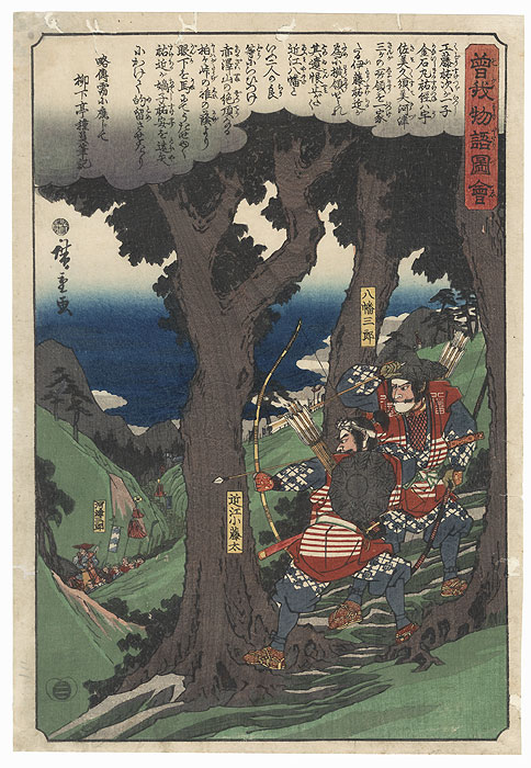Yawata Saburo and Omi Kotoda Shooting at Kawazu Saburo by Hiroshige (1797 - 1858)