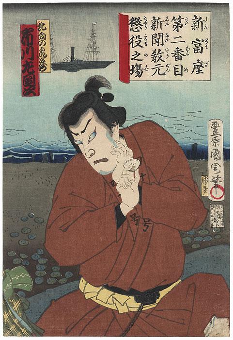 Ichikawa Sadanji as Torazo, 1877 by Kunichika (1835 - 1900)