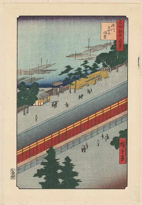 Hall of Thirty-Three Bays, Fukagawa by Hiroshige (1797 - 1858)
