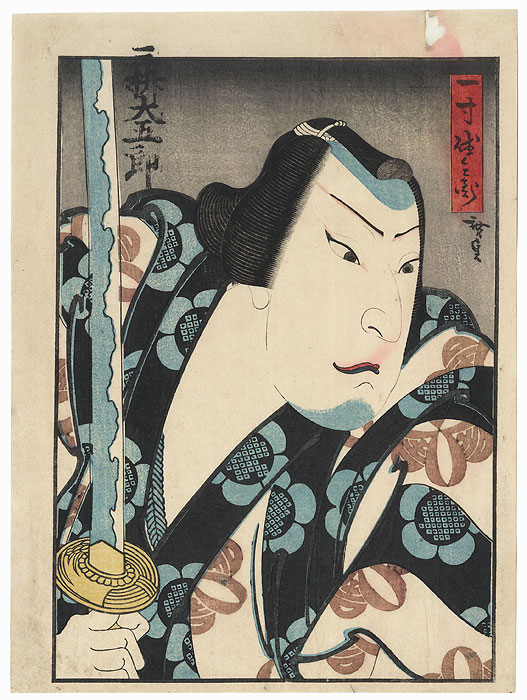 Mimasu Daigoro IV as Issun Tokubei, 1850 by Hirosada (active circa 1847 - 1863)