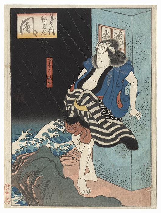 Wind: Arashi Rikaku II as the Fisherman Amishichi, 1849 by Hirosada (active circa 1847 - 1863)