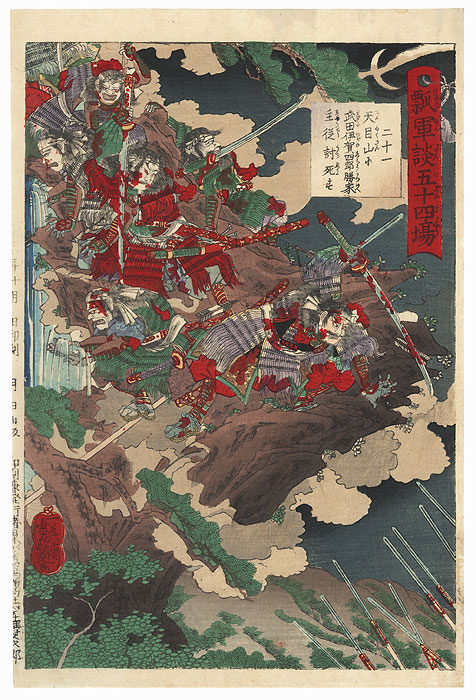 The Last Fight of Takeda Iga Shiro Katsuie by Yoshitsuya (1822 - 1866)