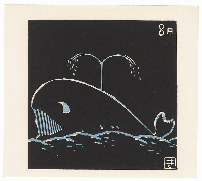 August: Whale by Kikuo Gosho (born 1943)