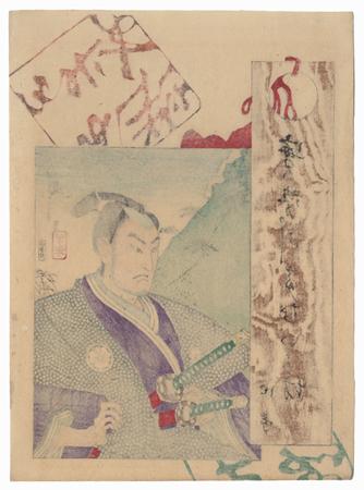 Scowling Samurai by Yoshitoshi (1839 - 1892)