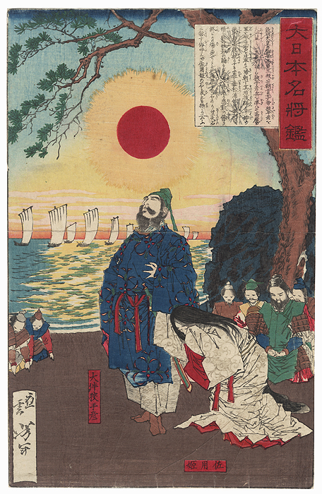 Otomo no Sadehiko Leaving Sayohime to Invade Korea, 1879 by Yoshitoshi (1839 - 1892)
