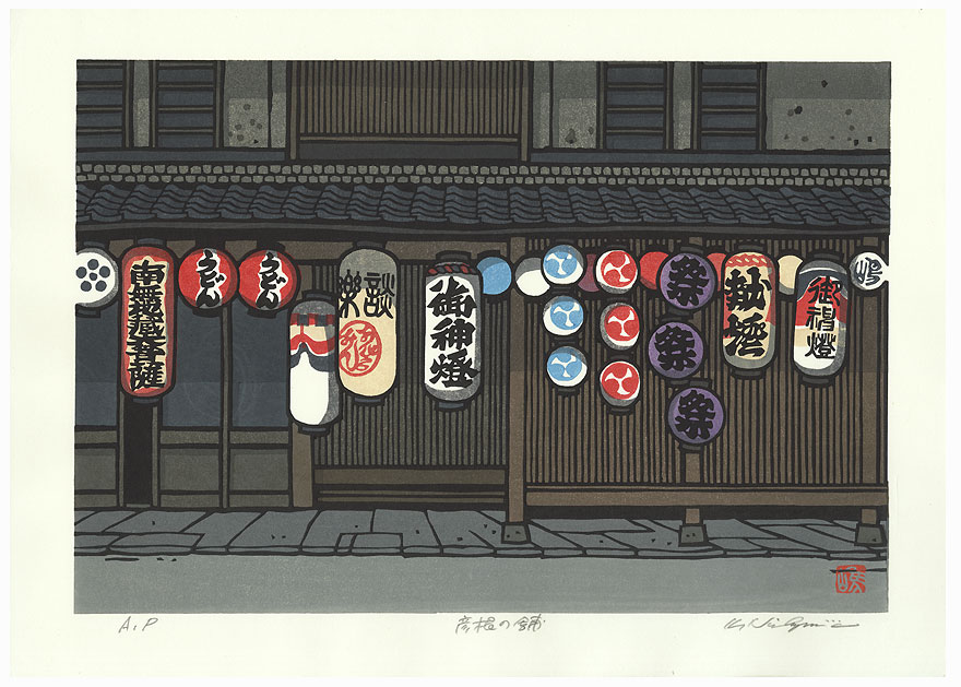 Shop at Hikone by Nishijima (born 1945)