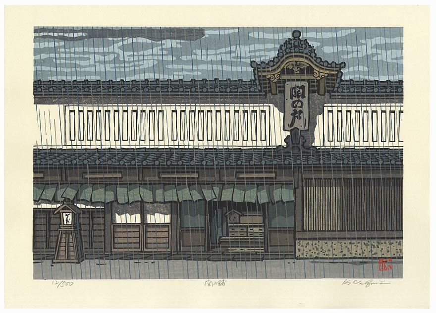 Store at Seki by Nishijima (born 1945)
