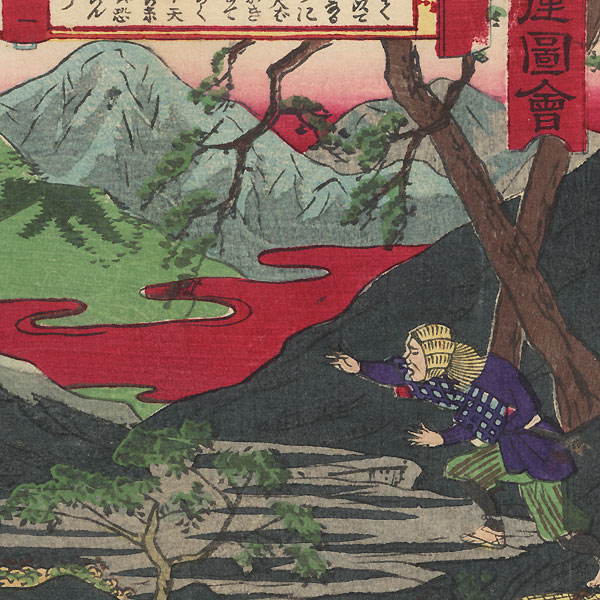Capturing Falcons, Figure 1, Iyo Province by Hiroshige III (1843 - 1894)