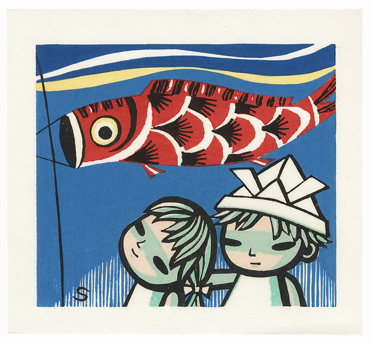 Children and Carp Banner by Shuzo Ikeda (born 1922)