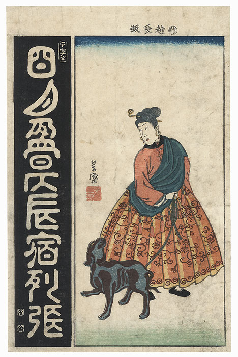 Foreign Woman with a Dog by Edo era artist (not read)