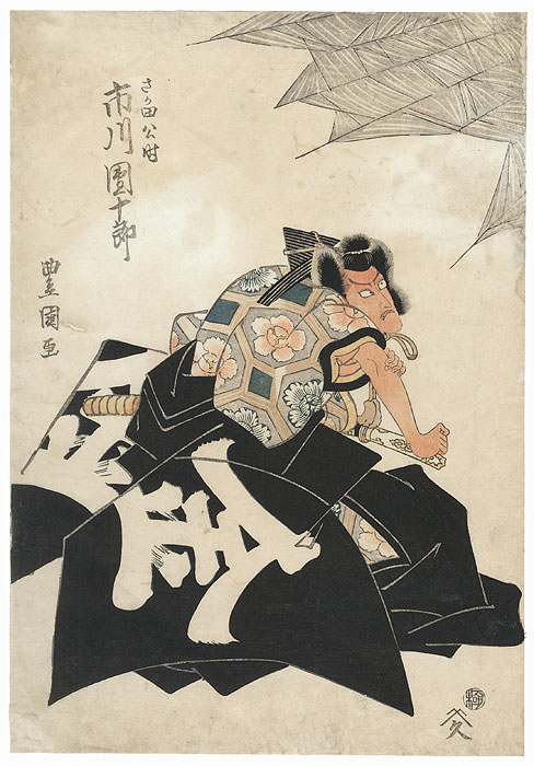 Ichikawa Danjuro VII as Sakata Kintoki, 1818 by Toyokuni I (1769 - 1825)