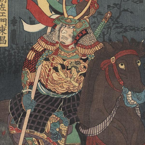 Sho Shinzaemon Yasumasa by Yoshikazu (active circa 1850 - 1870)