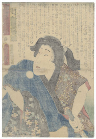 Bando Mitsugoro VI as Kogakure no Kiritaro, 1862 by Toyokuni III/Kunisada (1786 - 1864)