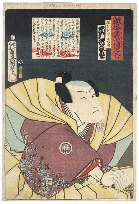 Ichimura Takenojo as En'ya Hangan, 1864 by Toyokuni III/Kunisada (1786 - 1864)