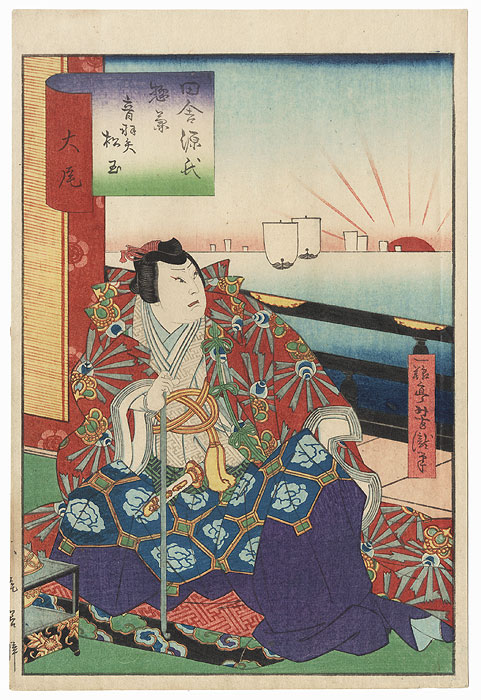 Nobleman Watching the Setting Sun by Yoshitaki (1841 - 1899)