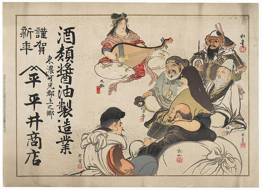 The Seven Lucky Gods, 1912 by Meiji era artists (various)