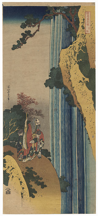 The Chinese Poet Li Bai (Ri Haku) by Hokusai (1760 - 1849)