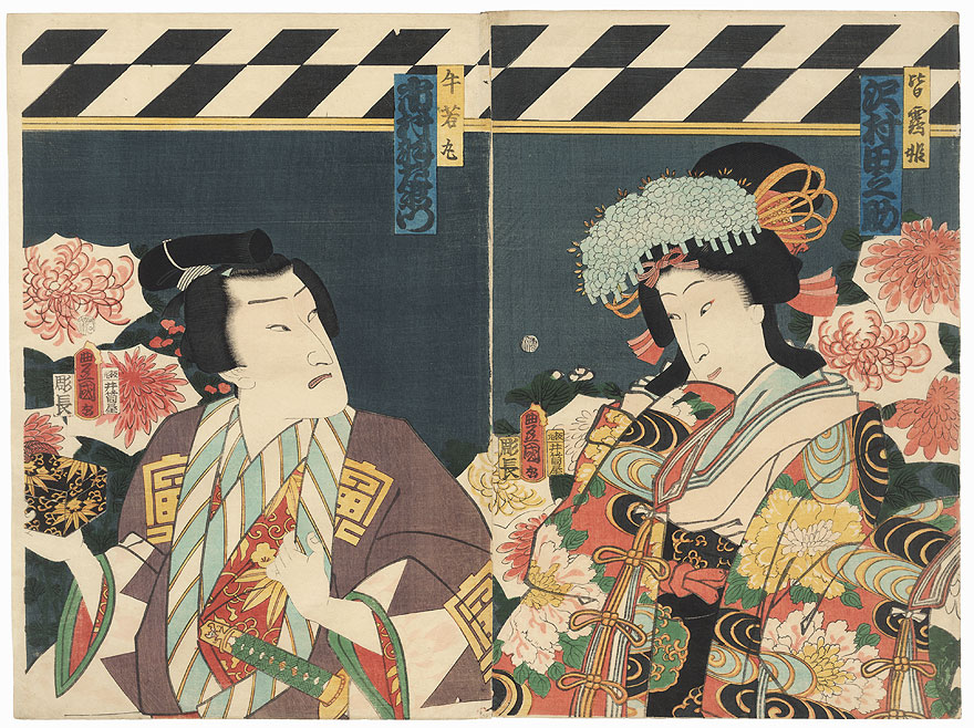 The Chrysanthemum Garden, 1861 by Toyokuni III/Kunisada (1786 - 1864)