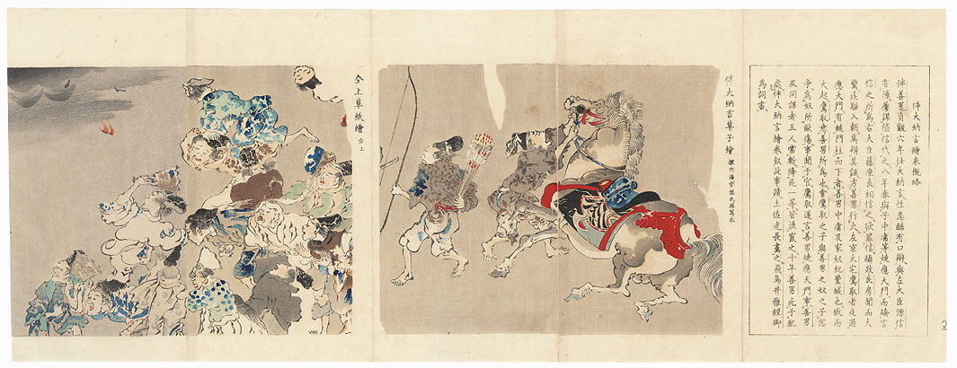 Drastic Price Reduction Moved to Clearance, Act Fast! by Edo and Meiji era artists (various)