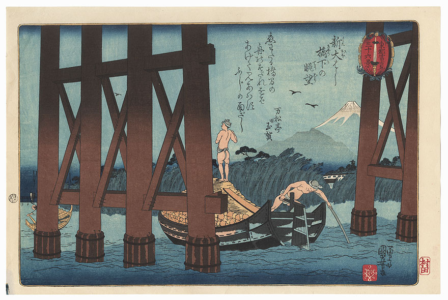 View from Beneath the Shin Ohashi Bridge by Kuniyoshi (1797 - 1861)