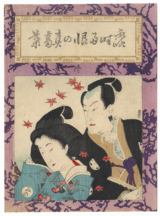 Couple and Falling Maple Leaves by Meiji era artist (unsigned)