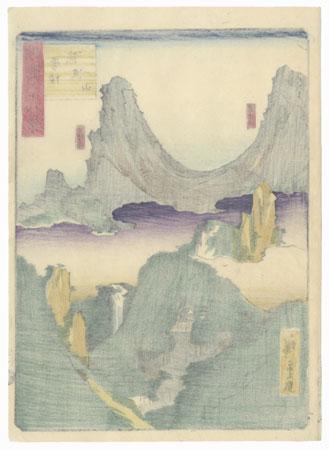 Mount Tsukuba, Hitachi Province, 1862 by Hiroshige II (1826 - 1869)