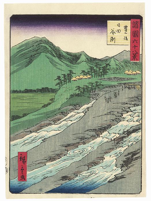 Whirlpools, Hita, Bungo Province by Hiroshige II (1826 - 1869)