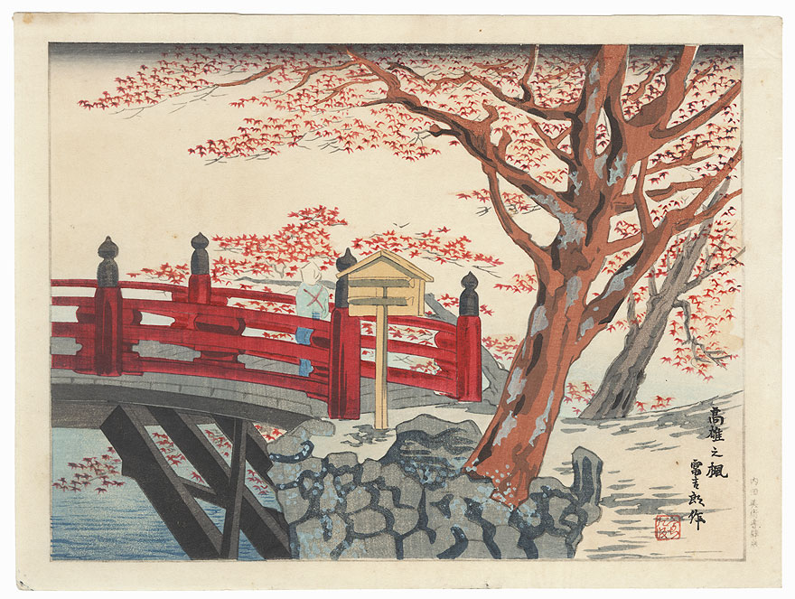 Red Maples at Takao by Tokuriki (1902 - 1999)