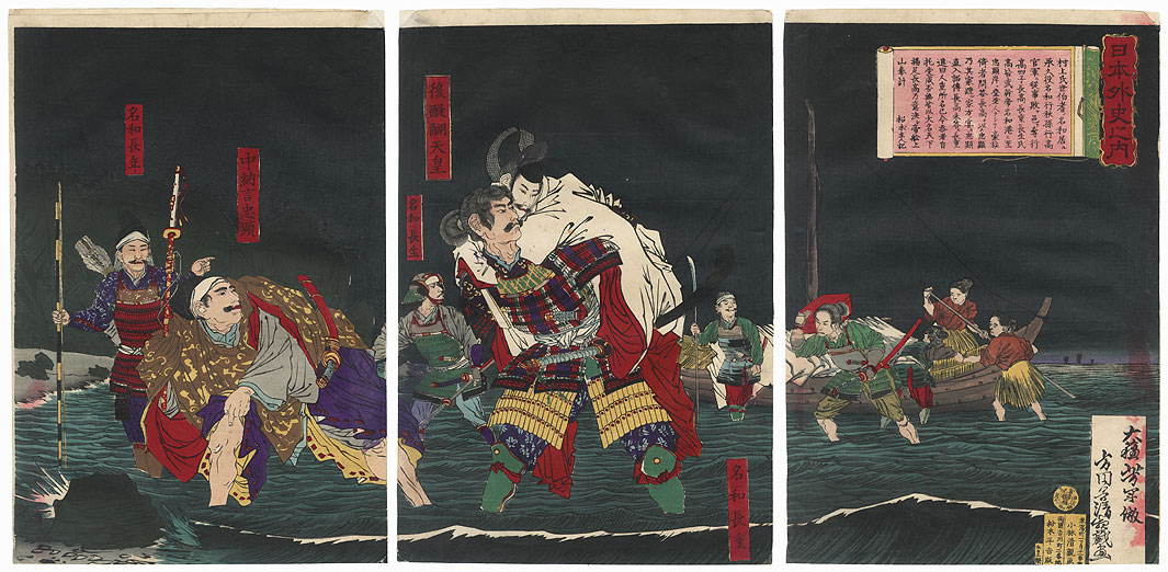 The Nawa Clan Helping Emperor Go-daigo Return from Exile, 1879 by Kiyochika (1847 - 1915)