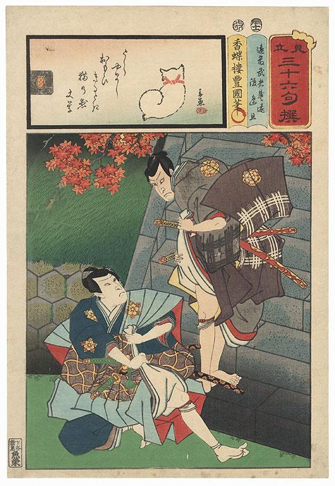 Ichikawa Kodanji IV as Endo Musha Morito and Kataoka Gado II as Watanabe Wataru, 1856 by Toyokuni III/Kunisada (1786 - 1864)