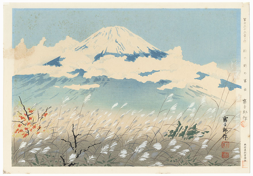 Fuji from Akinono by Tokuriki (1902 - 1999)