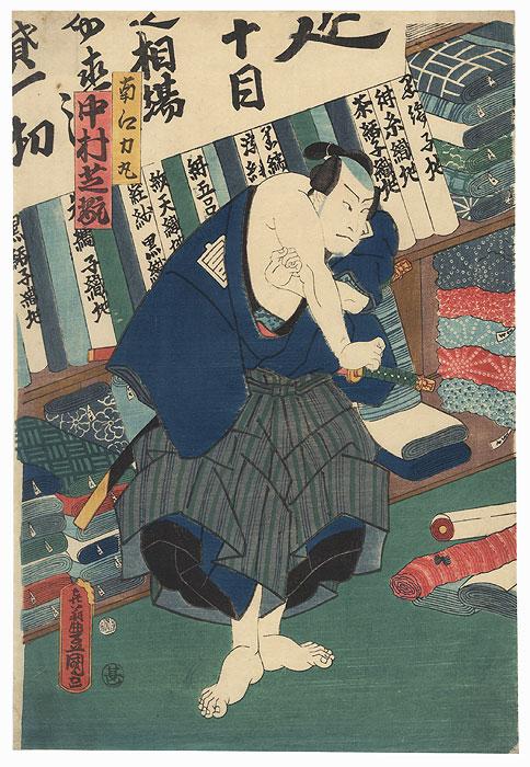 Nakamura Shikan as Nango Rikimaru, 1862 by Toyokuni III/Kunisada (1786 - 1864)