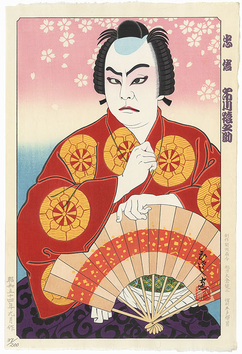 Ichikawa Ennosuke III as Tadanobu, 1979 by Yamamoto Hisashi (1905 - ?)