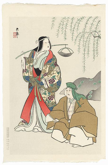 Ja Yanagi (The Snake Willow), 1953 by Tadamasa Ueno (1904 - 1970)