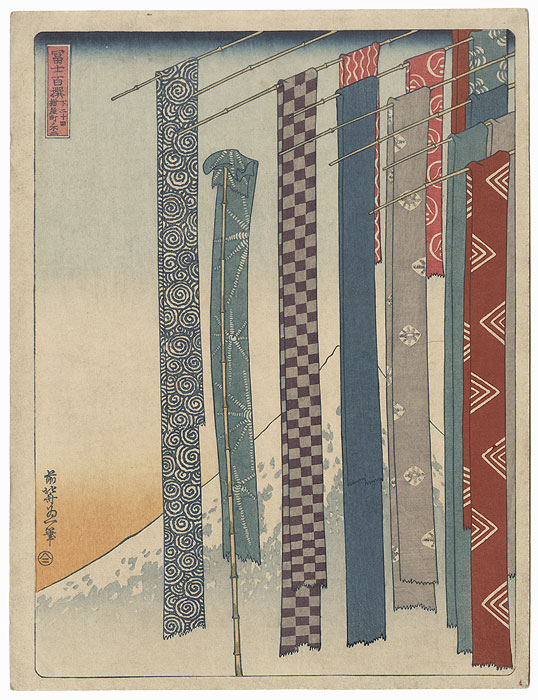 Fuji of the Dyers' Quarters by Hokusai (1760 - 1849)