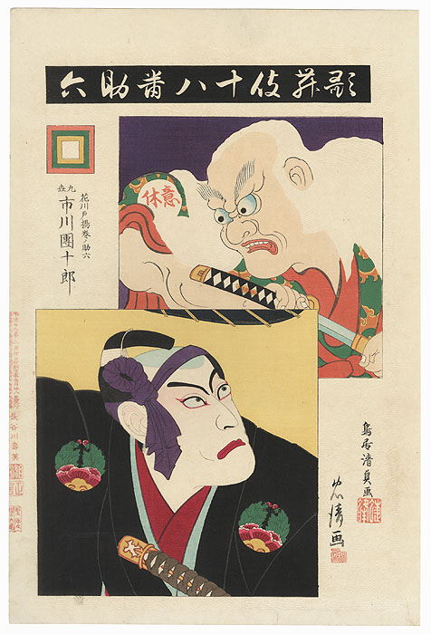 Sukeroku (The Flower of Edo) by Torii Kiyotada (1875 - 1941)