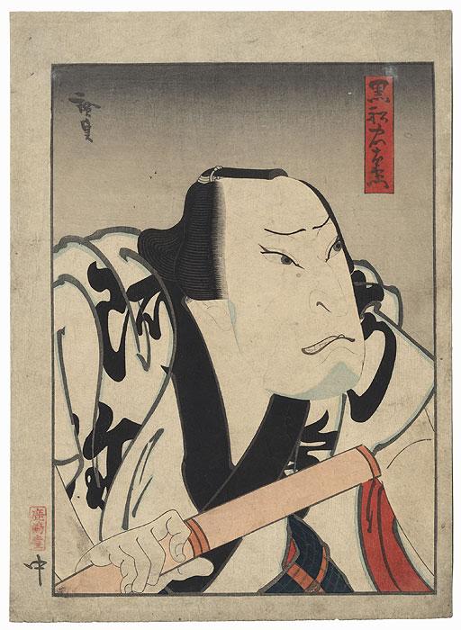 Man Holding a Scabbard by Hirosada (active circa 1847 - 1863)