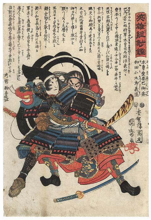 Two Samurai Wrestling by Ichirentei Kansai (active circa 1848 - 1854)